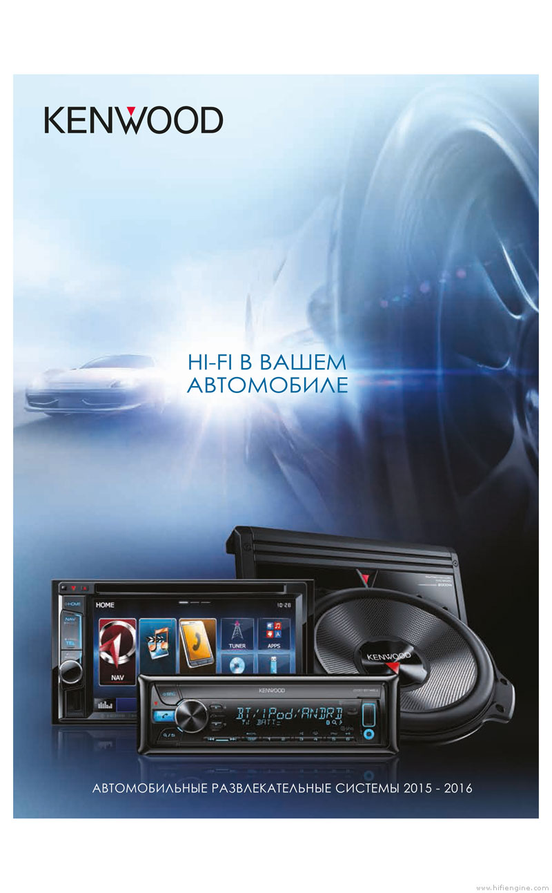kenwood hifi in your car product catalogue hifi engine. Black Bedroom Furniture Sets. Home Design Ideas