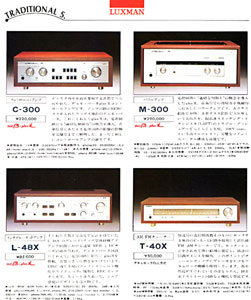 Luxman Products 1982