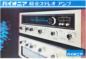 Pioneer Stereo Receivers