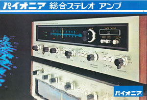 Pioneer Stereo Receivers 1970