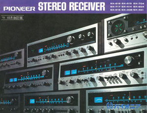 Pioneer Stereo Receivers 1973