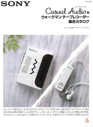 Sony Casual Audio