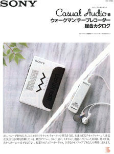 Sony Casual Audio 1988