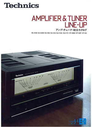 Technics Amplifier and Tuner Line-Up