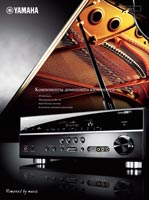 Yamaha Home Theater and HiFi 2011