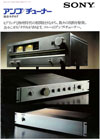 Sony Amplifiers and Tuners