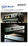 sony amplifiers and tuners cover