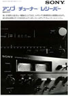 Sony Amplifiers Receivers Tuners