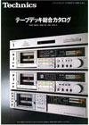 Technics Tape Deck Line-Up